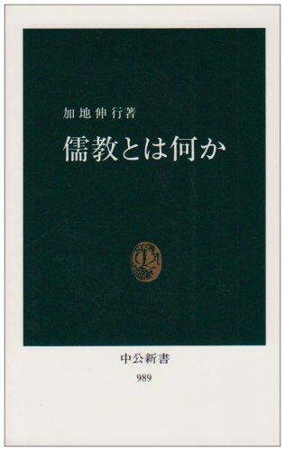儒教とは何か (中公新書)
