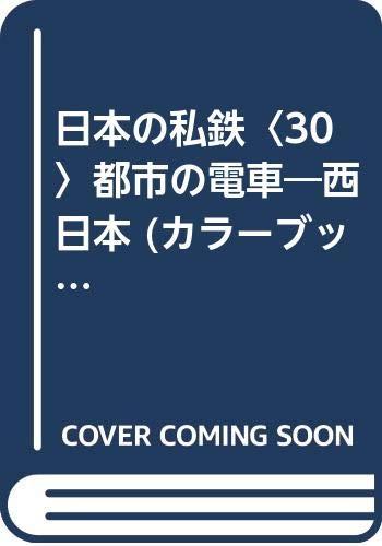 日本の私鉄〈30〉都市の電車―西日本 (カラーブックス (631))