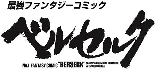 ベルセルク 41 (ヤングアニマルコミックス)