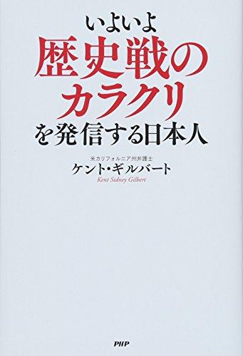 いよいよ歴史戦のカラクリを発信する日本人の詳細を見る