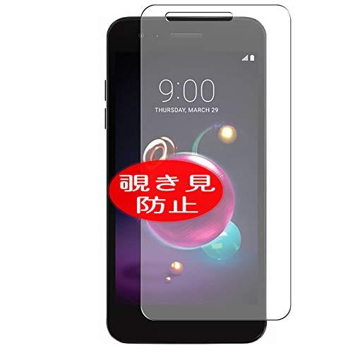 VacFun Anti Espia Protector de Pantalla, compatible con LG K8+, Screen Protector Filtro de Privacidad Protectora(Not Cristal Templado) NEW Version