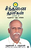 Sindhani Thuligal: Bagam - 2: Samuthayam - Oru Parvai