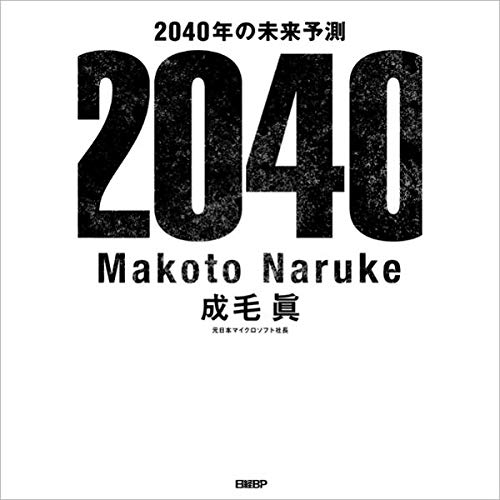 『2040年の未来予測』のカバーアート