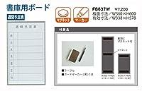 書庫用ボード FB637W