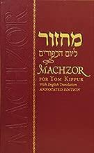 Machzor For Yom Kippur (Hebrew and English Edition)