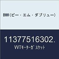 BMW(ビー・エム・ダブリュー) VVTモーターガスケット 11377516302.