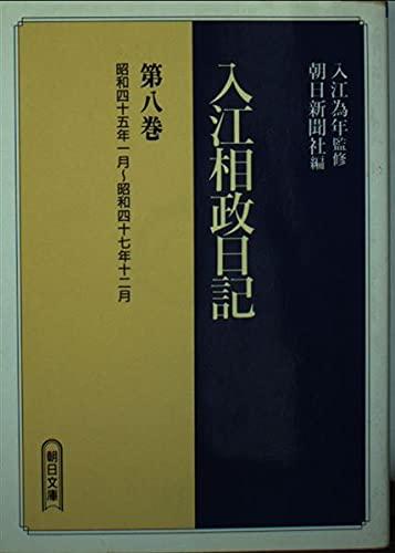入江相政日記〈第8巻〉昭和45年1月~昭和47年12月 (朝日文庫 い 19-9)の詳細を見る