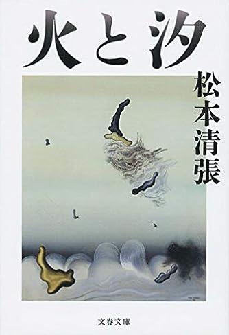 火と汐 (文春文庫)