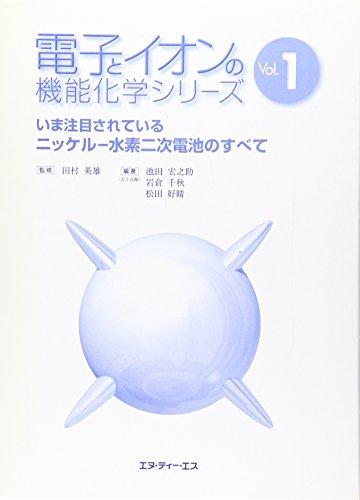 いま注目されているニッケル-水素二次電池のすべて (電子とイオンの機能化学シリーズ (Vol.1))