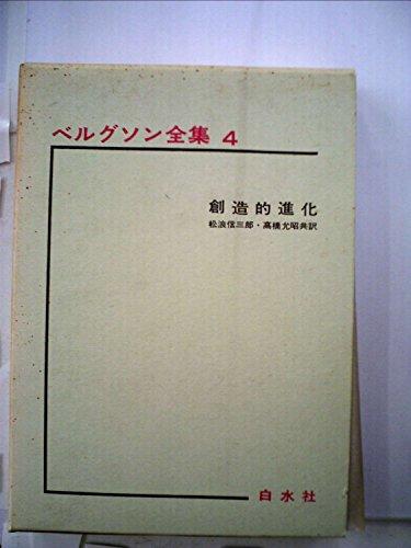 ベルグソン全集〈第4〉創造的進化 (1966年)