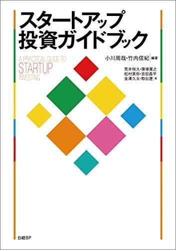 スタートアップ投資ガイドブック