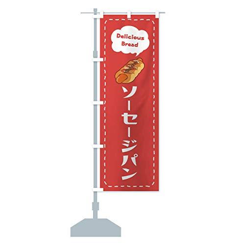 ソーセージパン のぼり旗 サイズ選べます(ショート60x150cm 左チチ)