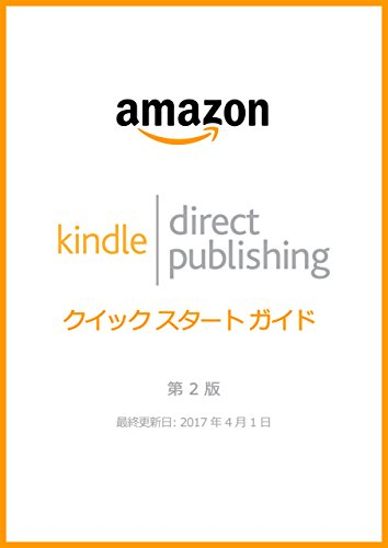 KDP Quick Start Guide (Japanese Edition)
