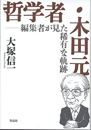 哲学者・木田元: 編集者が見た稀有な軌跡