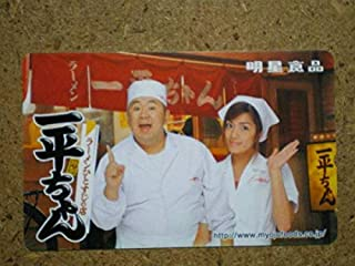 anzai安西ひろこ 松村邦洋 明星食品 テレカ
