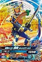 ガンバライジング/バッチリカイガン4弾/K4-040 仮面ライダー鎧武 オレンジアームズ R
