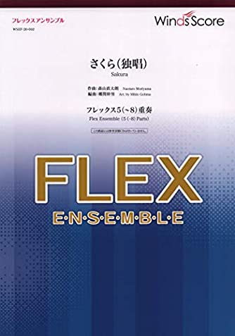 WSEF-20-2 フレックスアンサンブル フレックス5(~8)重奏 さくら(独唱) (参考音源CDなし)