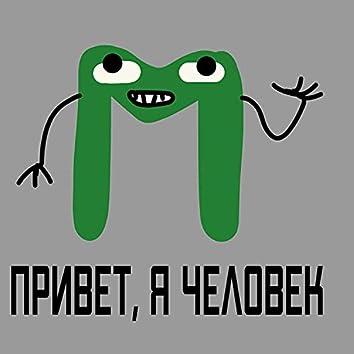 Привет, я человек