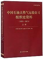 中国石油天然气运输公司组织史资料(1953-2013 上册)