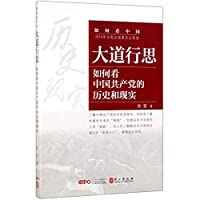 A Brave Journey:The Past and Present of the Communist Party of China (Chinese Edition)