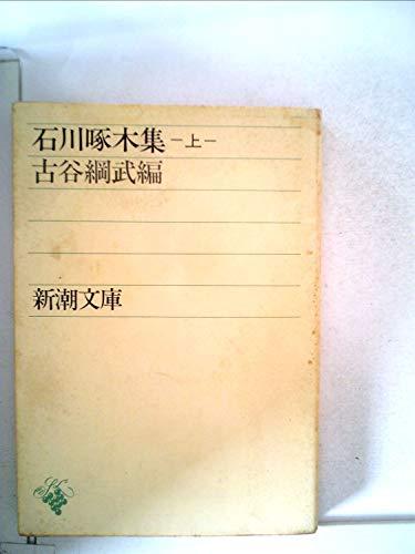 石川啄木集 上巻 (新潮文庫 い 10-1)の詳細を見る
