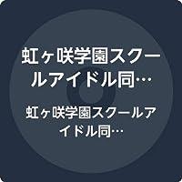 虹ヶ咲学園スクールアイドル同好会 3rdアルバム