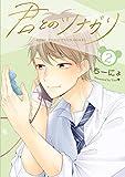 君とのツナガリ 2 (LINEコミックス)