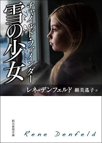チャイルド・ファインダー 雪の少女 (創元推理文庫)