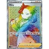 pokemon card Marnie - HR 072-060-S1H-B Japanese
