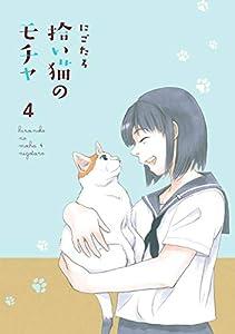 拾い猫のモチャ4【電子特典付き】 (中経☆コミックス)