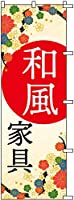 のぼり旗 和風家具 600×1800mm 株式会社UMOGA