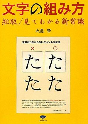 文字の組み方―組版/見てわかる新常識