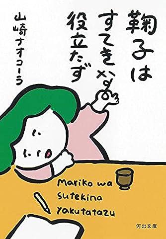 鞠子はすてきな役立たず (河出文庫)