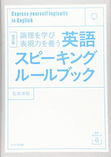 【音声ダウンロード付き】改訂版 英語スピーキングルールブック--論理を学び表現力を養う