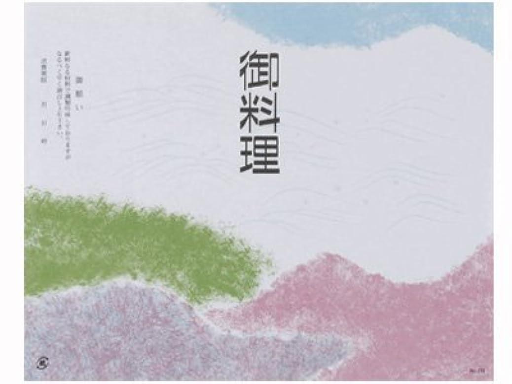 スラッシュネーピアどう?折掛紙NO.701(御料理) (100枚)