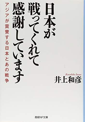 日本が戦ってくれて感謝しています アジアが賞賛する日本とあの戦争 (産経NF文庫)の詳細を見る