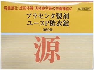 【第2類医薬品】源ユースP糖衣錠360錠