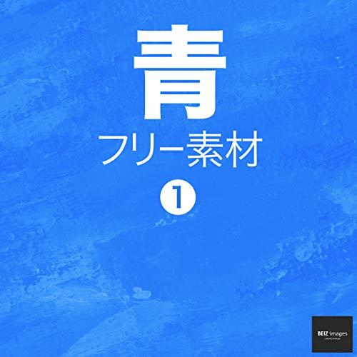 青 フリー素材 1 無料で使える写真素材集 BEIZ images (ベイツ・イメージズ)