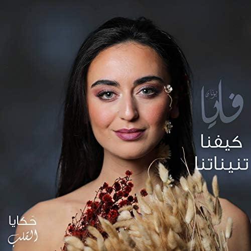 Faia Younan