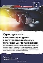Характеристики низкотемпературных двигателей с дизельным топливом Jatropha Biodiesel