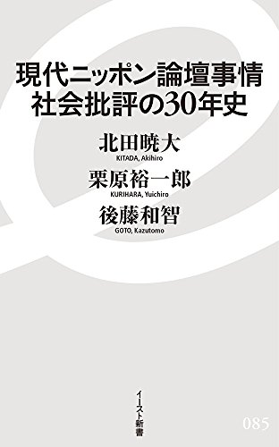 現代ニッポン論壇事情 社会批評の30年史 (イースト新書)