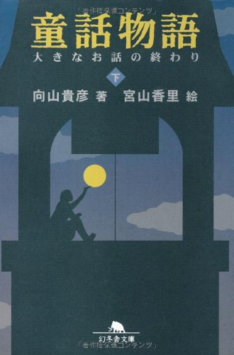 童話物語〈下〉大きなお話の終わり (幻冬舎文庫)