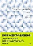 行政訴訟の実務と理論 第2版