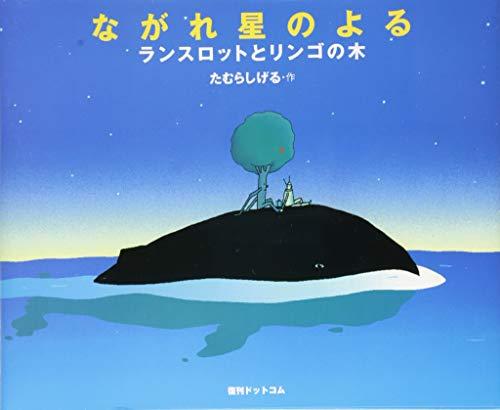 ながれ星のよる―ランスロットとリンゴの木 (Fukkan.com)