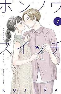 ホンノウスイッチ(7)【電子版限定描きおろしカラーマンガ付き】