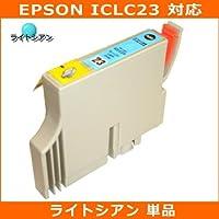 エプソン(EPSON)対応 ICC23 互換インクカートリッジ シアン【単品】JISSO-MARTオリジナル互換インク