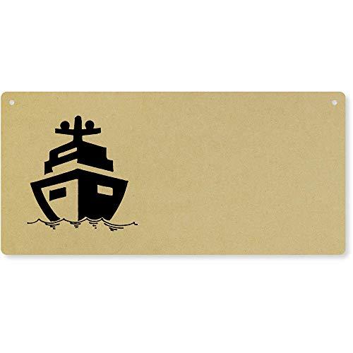 Azeeda 'Ship Symbol' Large Wooden Wall Plaque/Door Sign (DP00043323)