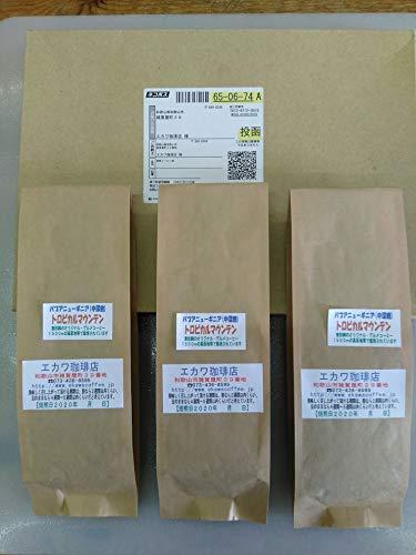 自家焙煎コーヒー豆【パプアニューギニア】トロピカルマウンテン/中深煎り、100g×3袋=300g(豆のまま)/ネコポス便発送