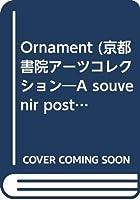 Ornament (京都書院アーツコレクション―A souvenir postcard book (69))
