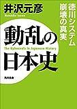 動乱の日本史 徳川システム崩壊の真実 (角川文庫) - 井沢 元彦